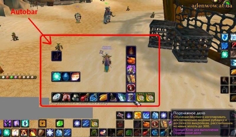 AutoBar для WoW 3.3.5a - Панели Действий - Аддоны для 3.3.5a - Каталог файлов - AdenWoW - World of Warcraft Lich King Portal